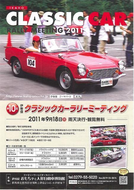 クラシックカー・ラリーミーティング 1.JPG