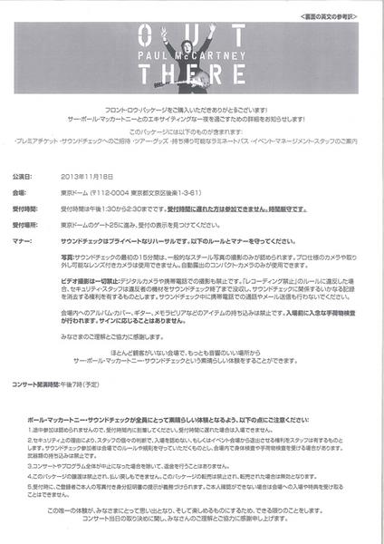 ポールマッカートニー・コンサートチケット-2.jpg