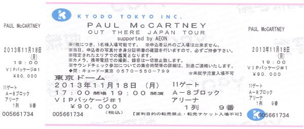 ポールマッカートニー・コンサートチケット-3.jpg