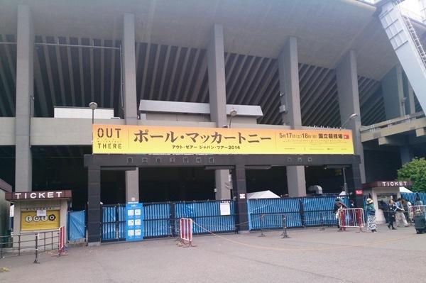 ポール国立競技場代々木門2.jpg