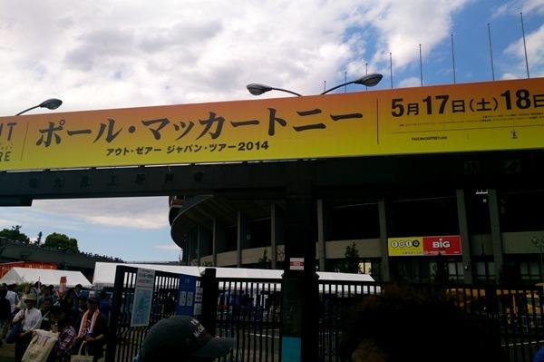 ポール国立競技場代々木門3.jpg