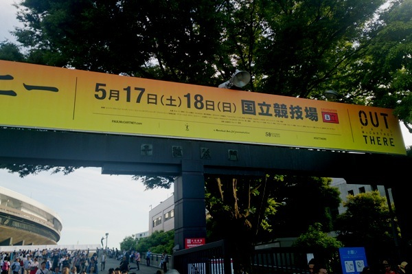 ポール国立競技場千駄ヶ谷門2.jpg