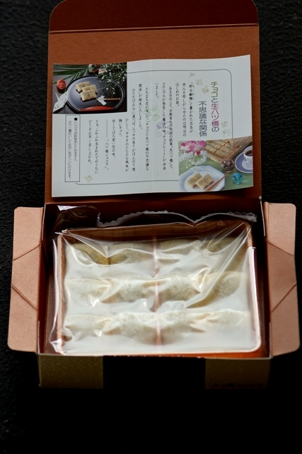 八つ橋ショコラ 1.JPG