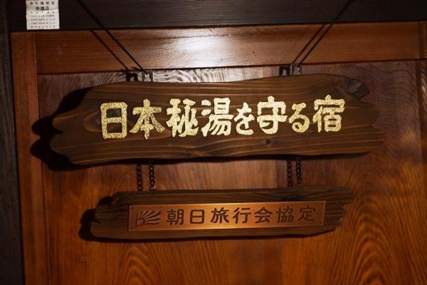 法師温泉長寿館10.jpg