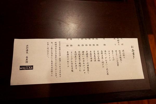 長寿館のお品書き.jpg