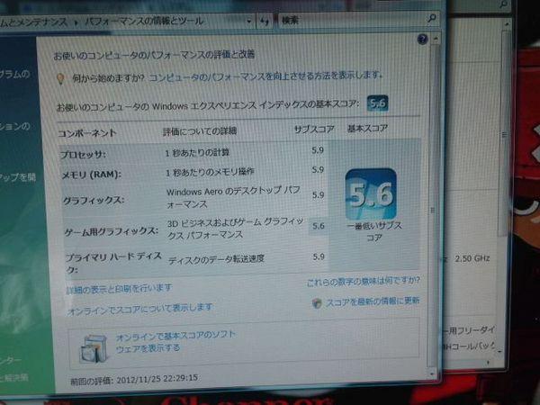 PCのスコア-2.jpg