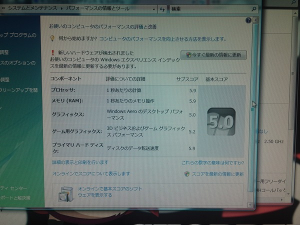 PCのスコア.JPG