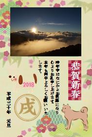 2018年賀状.png