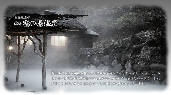 乳頭温泉 鶴の湯1.jpg