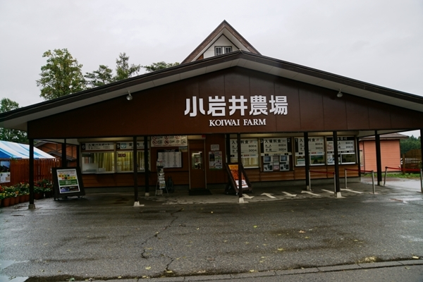 小岩井農場1.JPG