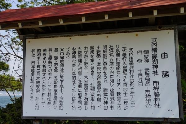 式内猪鼻湖神社1.JPG