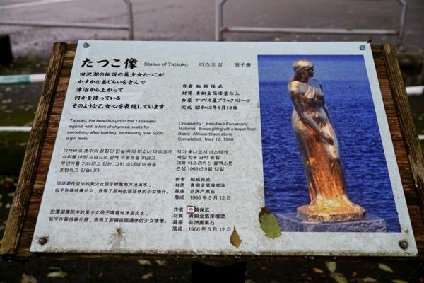 田沢湖 たつこ像1.JPG