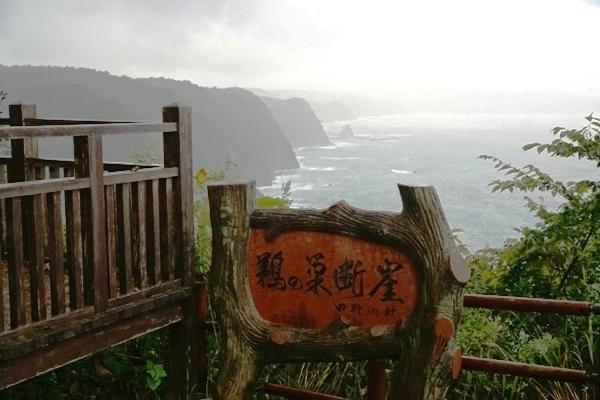 鵜の巣断崖7.JPG