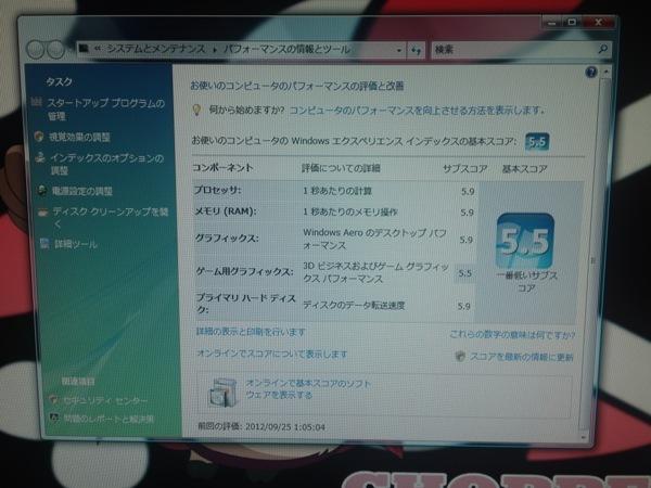 PCのスコア-1.JPG